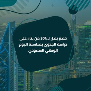 يصل لـ 30 من بناء على دراسة الجدوى بمناسبة اليوم الوطني السعودي 320x320 - home