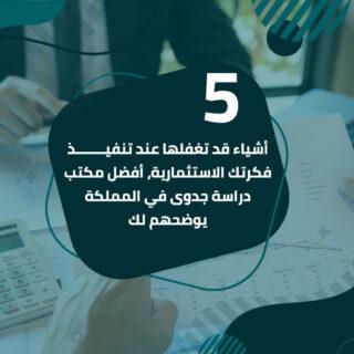 5 أشياء قد تغفلها عند تنفيذ فكرتك الاستثمارية، أفضل مكتب دراسة جدوى في المملكة يوضحهم لك 320x320 - home