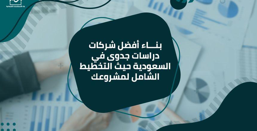 بناء أفضل شركات دراسات جدوى في السعودية حيث التخطيط الشامل لمشروعك