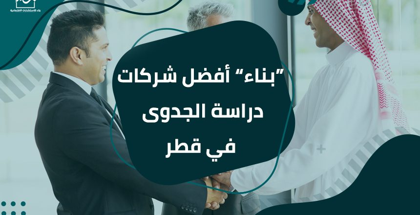 بناء أفضل شركات دراسة الجدوى في قطر