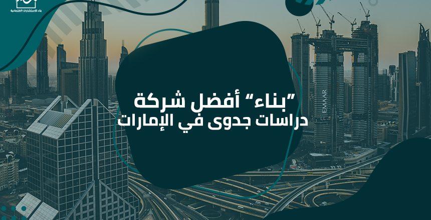 بناء أفضل شركة دراسات جدوى في الإمارات
