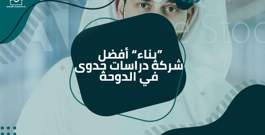 أفضل شركة دراسات جدوى في الدوحة
