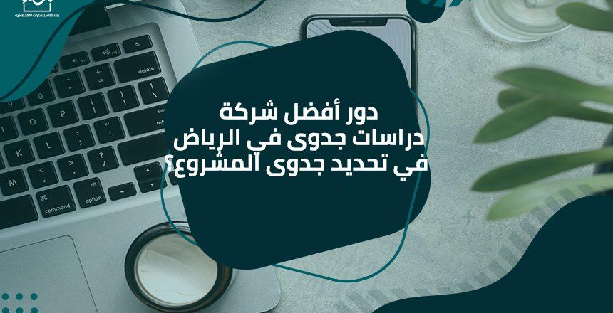 دور أفضل شركة دراسات جدوى في الرياض في تحديد جدوى المشروع؟