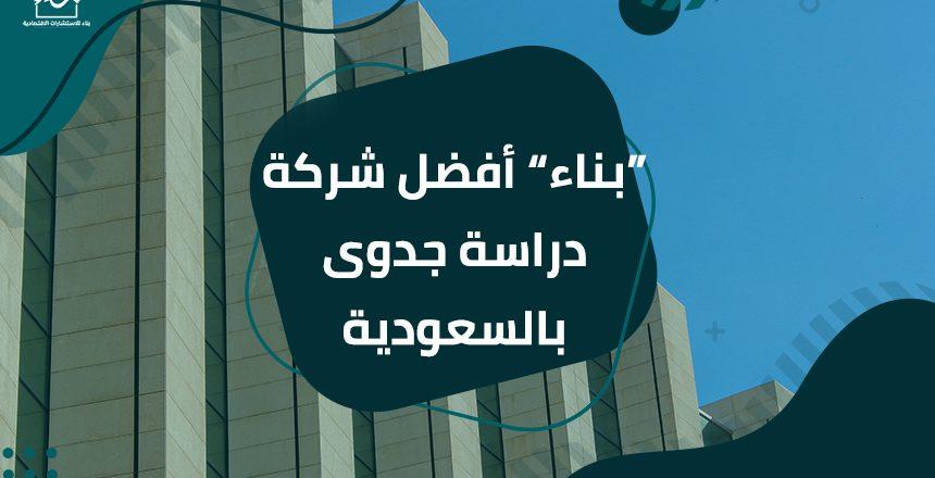 بناء أفضل شركة دراسة جدوى بالسعودية