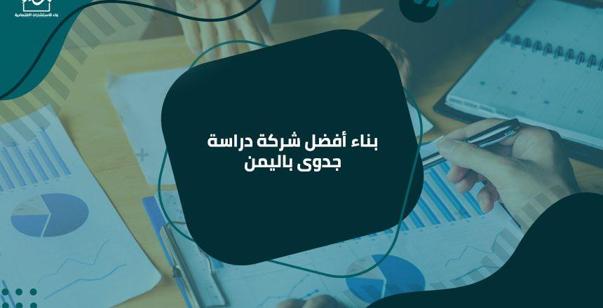 أفضل شركة دراسة جدوى باليمن