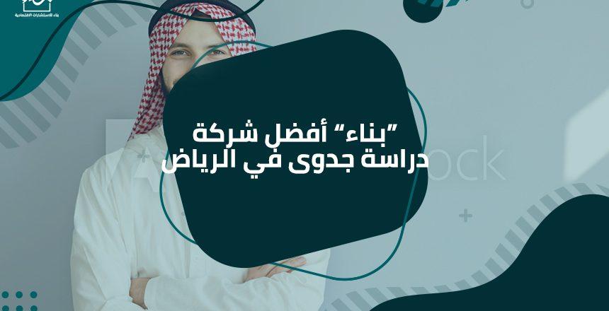 بناء أفضل شركة دراسة جدوى في الرياض