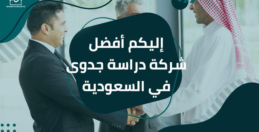 إليكم أفضل شركة دراسة جدوى في السعودية