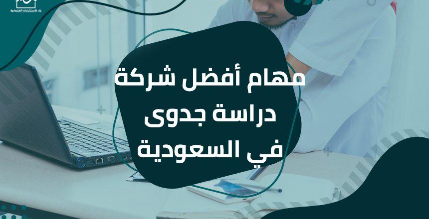 مهام أفضل شركة دراسة جدوى في السعودية