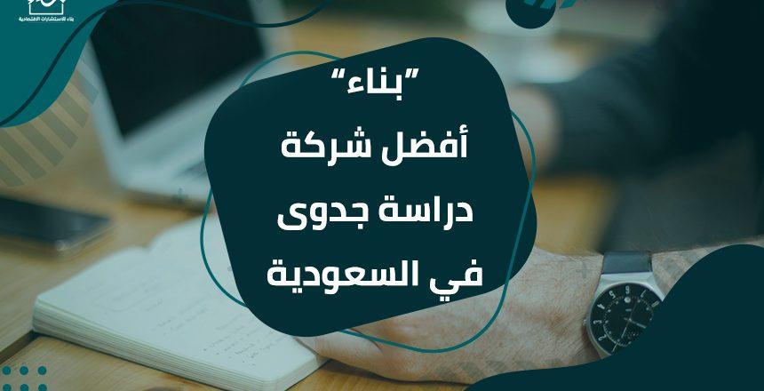 بناء أفضل شركة دراسة جدوى في السعودية