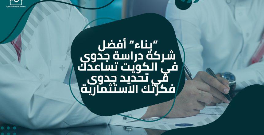 """""""بناء"""" أفضل شركة دراسة جدوى في الكويت تساعدك في تحديد جدوى فكرتك الاستثمارية"""