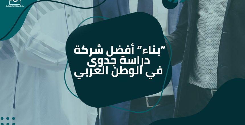 """""""بناء"""" أفضل شركة دراسة جدوى في الوطن العربي"""