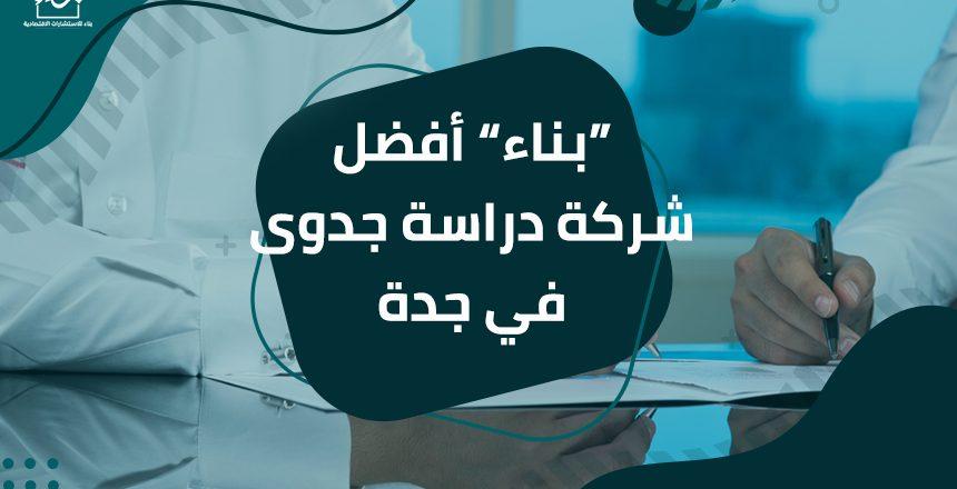 بناء أفضل شركة دراسة جدوى في جدة