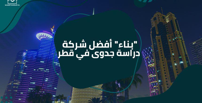 شركة دراسة جدوى في قطر