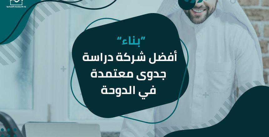 """""""بناء"""" أفضل شركة دراسة جدوى معتمدة في الدوحة"""