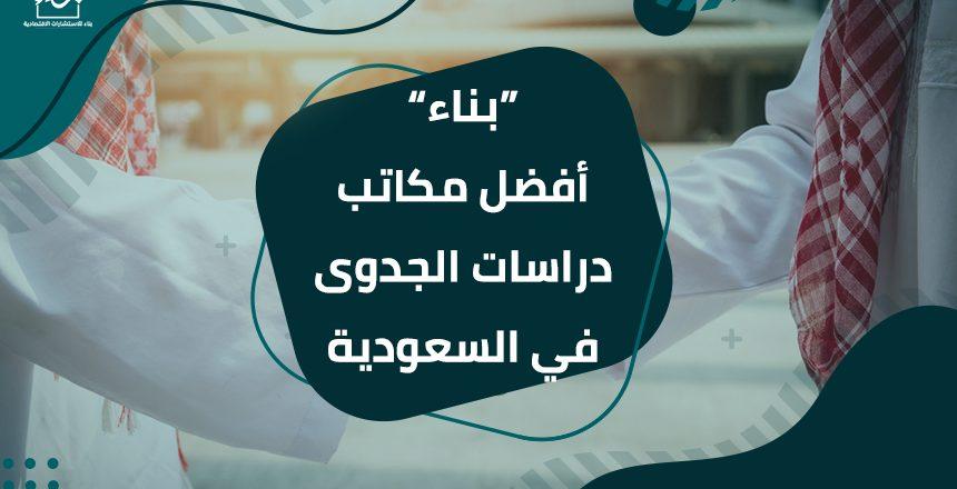 بناء أفضل مكاتب دراسات الجدوى في السعودية