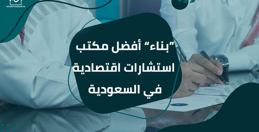 بناء أفضل مكتب استشارات اقتصادية في السعودية