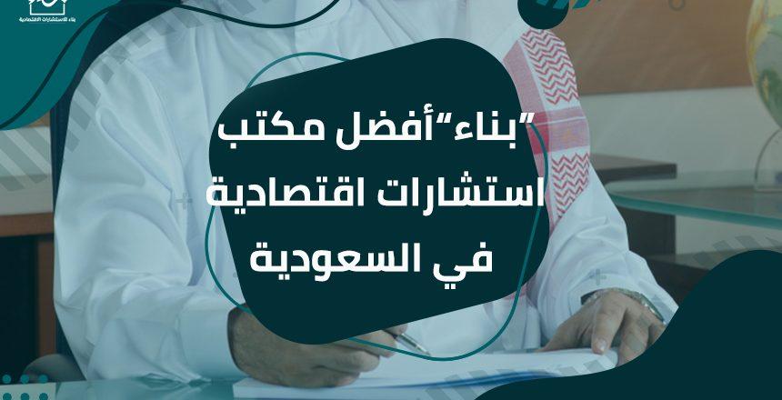 أفضل مكتب استشارات اقتصادية في السعودية