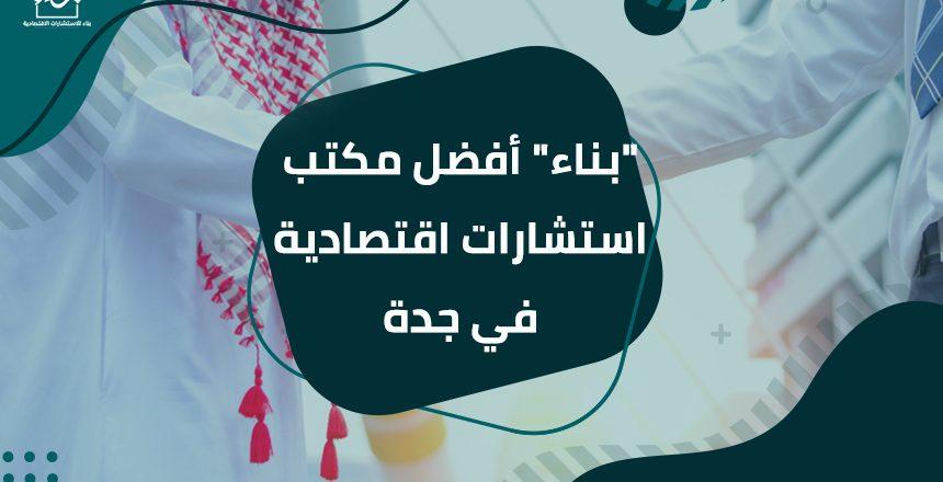 مكتب استشارات اقتصادية في جدة