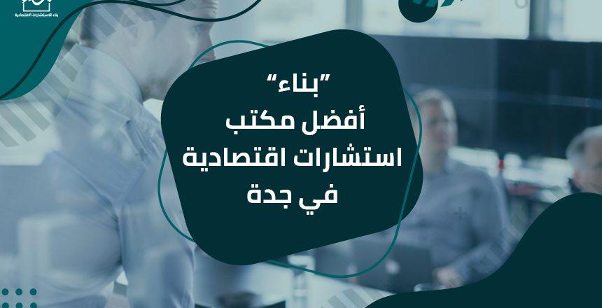 شركة دراسات جدوى في جدة