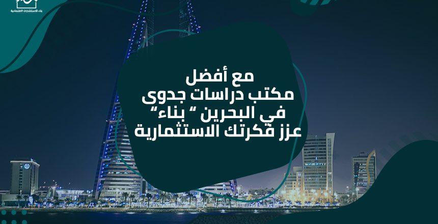 مع أفضل مكتب دراسات جدوى في البحرين بناء عزز فكرتك الاستثمارية