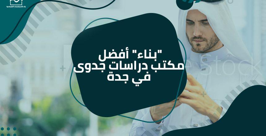 بناء أفضل مكتب دراسات جدوى في جدة