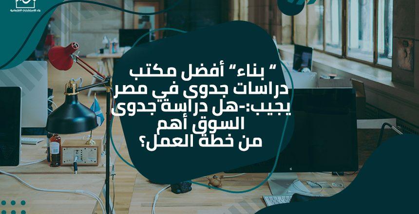 بناء أفضل مكتب دراسات جدوى في مصر يجيب هل دراسة جدوى السوق أهم من خطة العمل؟