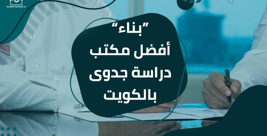 بناء أفضل مكتب دراسة جدوى بالكويت