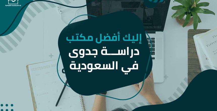 إليك أفضل مكتب دراسات جدوى في السعودية