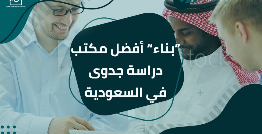 """""""بناء"""" أفضل مكتب دراسة جدوى في السعودية"""