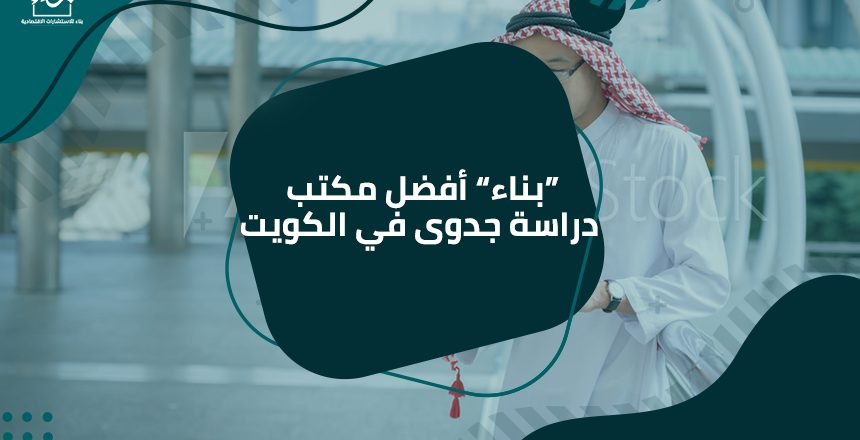 """""""بناء"""" أفضل مكتب دراسة جدوى في الكويت"""