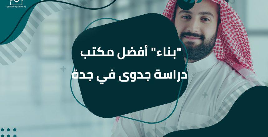 بناء أفضل مكتب دراسة جدوى في جدة