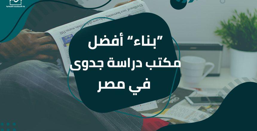 بناء أفضل مكتب دراسة جدوى في مصر