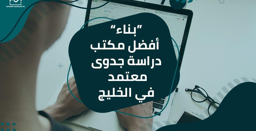 مكتب دراسة جدوى معتمد في الخليج