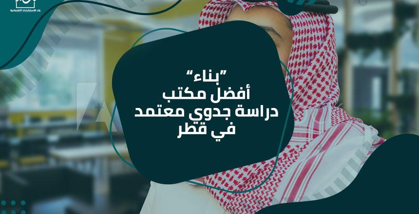أفضل مكتب دراسة جدوي معتمد في قطر