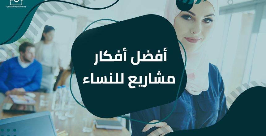 أفضل أفكار مشاريع للنساء