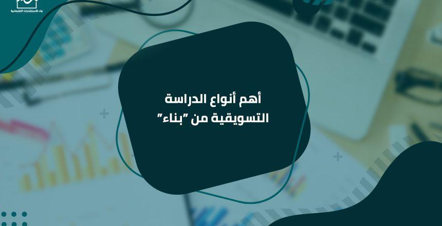 أفضل شركات دراسة جدوى في سلطنة عمان