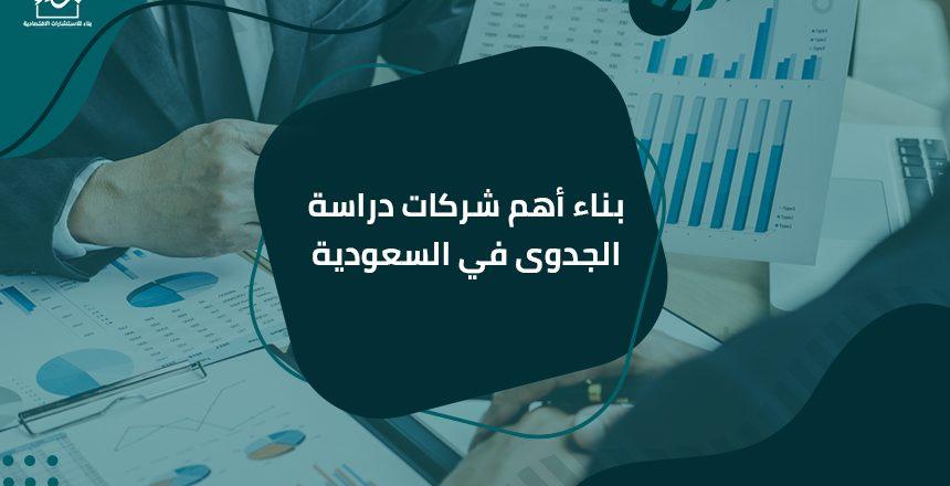 بناء أهم شركات دراسة الجدوى في السعودية