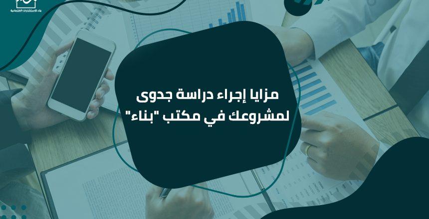 مكتب استشارات اقتصادية في الدوحة