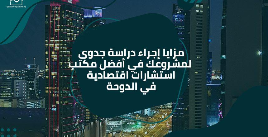 مزايا إجرااء دراسة جدوى لمشروعك في أفضل مكتب استشارات اقتصادية في الدوحة