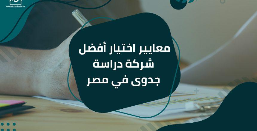 معايير اختيار أفضل شركة دراسة جدوى في مصر