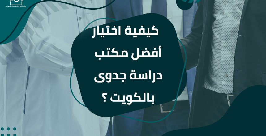 كيفية اختيار أفضل مكتب دراسة جدوى بالكويت ؟