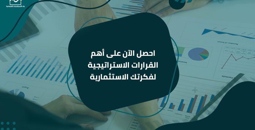 مكتب استشارات اقتصادية في السعودية