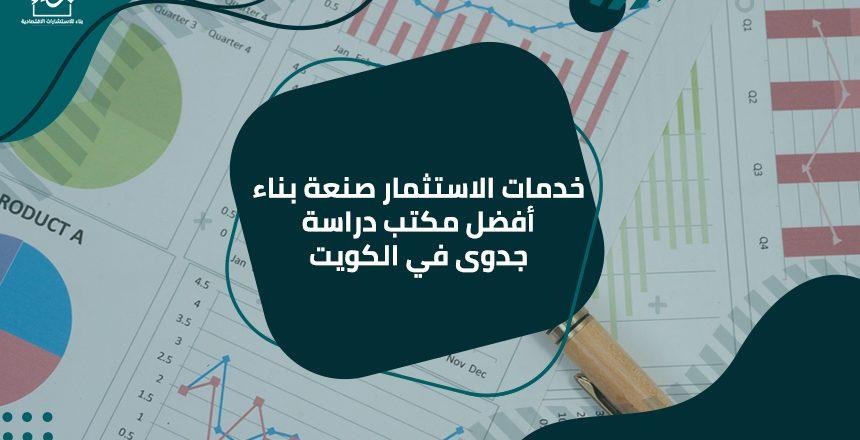 خدمات الاستثمار صنعة بناء أفضل مكتب دراسة جدوى في الكويت