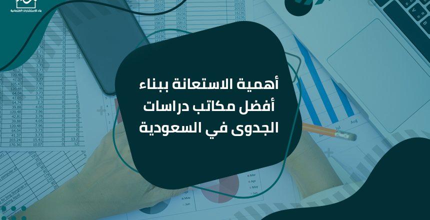 أهمية الاستعانة ببناء أفضل مكاتب دراسات الجدوى في السعودية
