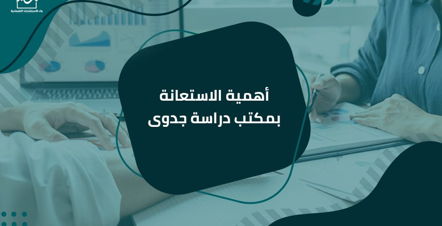 أفضل مكتب دراسة جدوى في الكويت