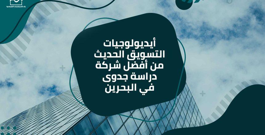 أيديولوجيات التسويق الحديث من أفضل شركة دراسة جدوى في البحرين