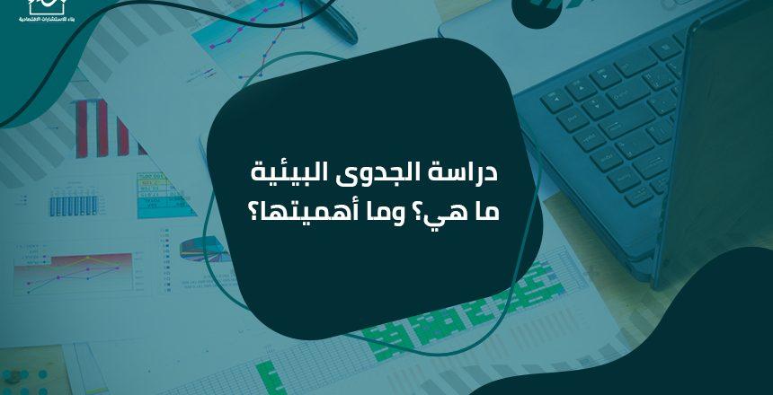 أفضل شركة دراسة جدوى بالسعودية