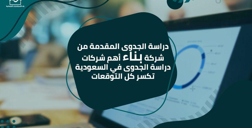 دراسة الجدوى المقدمة من شركة بناء أهم شركات دراسة الجدوى في السعودية تكسر كل التوقعات