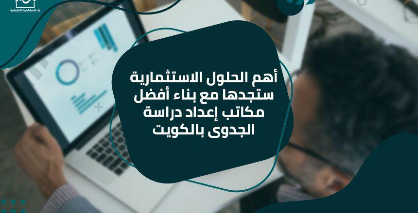 أهم الحلول الاستثمارية ستجدها مع بناء أفضل مكاتب إعداد دراسة الجدوى بالكويت