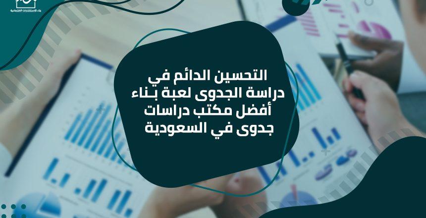 التحسين الدائم في دراسة الجدوى لعبة بناء أفضل مكتب دراسات جدوى في السعودية